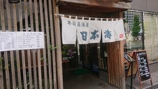 nihonkai_2.jpg
