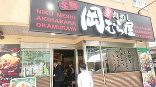 okamuraya_1.jpg