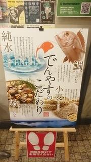 Denyasu_2.jpg