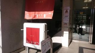 Shibutuu_1.jpg