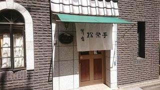 Shouei_1.jpg