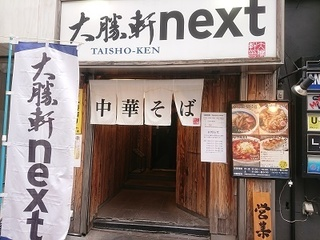 daishou_1.jpg