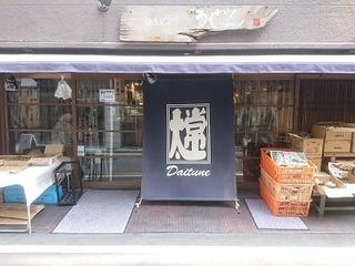 daitsune_1.jpg