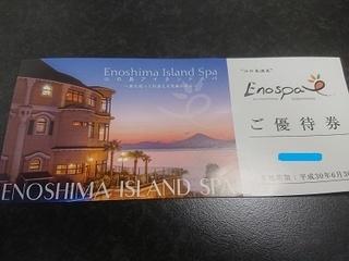 enoshima_1.jpg