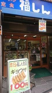 fukushin_1.jpg