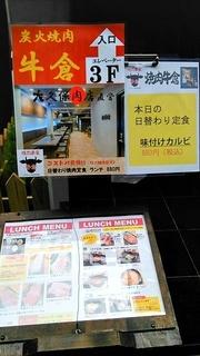 gyukura_1.jpg