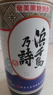 hamachidori.jpg