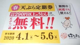 hanamaru_udon3.jpg