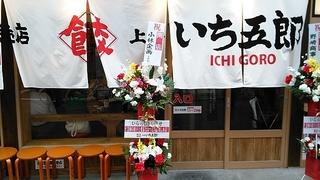 ichigoro1.jpg