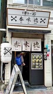 kamitoku1.jpg