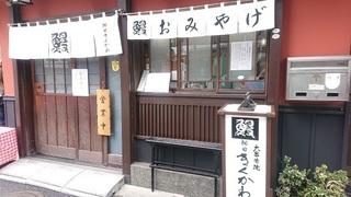 kikukawa_1.jpg