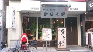 kiraku_1.jpg