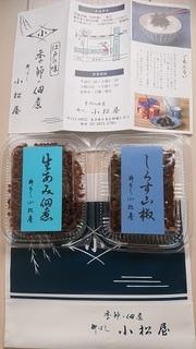 komatsu_3.jpg