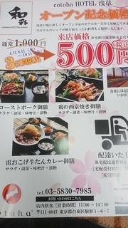 kotoha_1.jpg