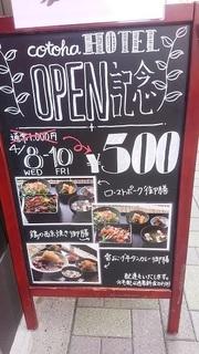 kotoha_3.jpg