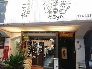 kouya_1.jpg