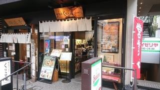 kuriko_1.jpg