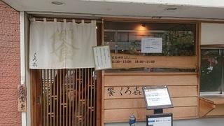 kuroki_1.jpg