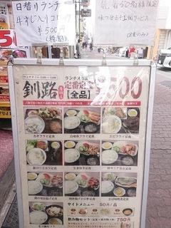 kushiro_1.jpg