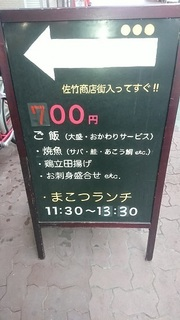 makotsu_1.jpg