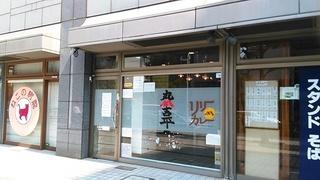 maruyoshi.jpg