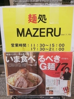 mazeru_1.jpg
