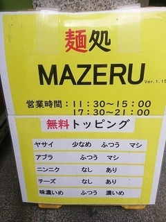 mazeru_2.jpg