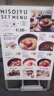 miso_1b.jpg