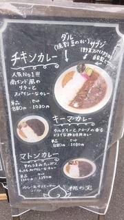 momonomi_2.jpg