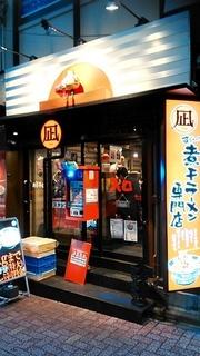 niboshi1.jpg