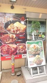 okamuraya_2.jpg