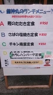 ryujin_2.jpg