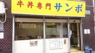 sanbo_1.jpg