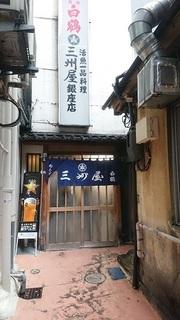 sanshu_1.jpg