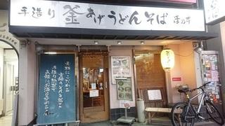 sawanoi_1.jpg