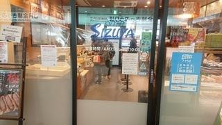 shizuya_1.jpg