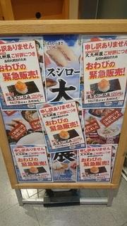sushiro_1.jpg