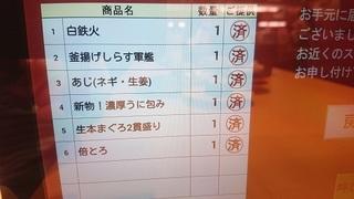 sushiro_4.jpg