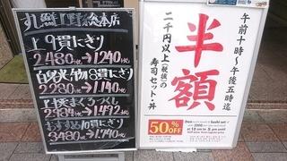 sushisen_1.jpg