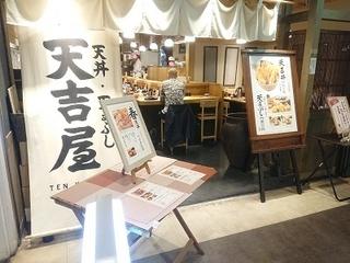 tenkiti_1.jpg