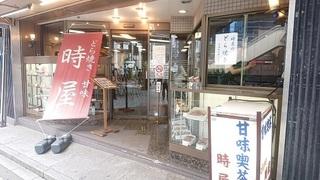 tokiya_1.jpg