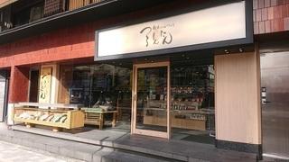 tsuru_0.jpg