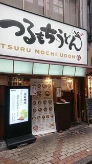 tsurumochi_1.jpg