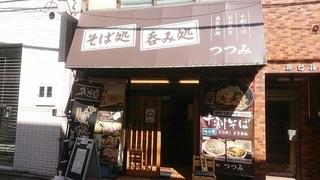 tsutsumi_1.jpg