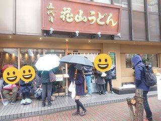 udon_1.jpg