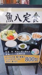 uohachi_2.jpg
