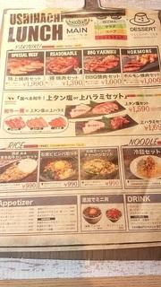ushi_1.jpg