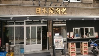 yakiniku_0.jpg