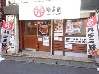 yamano_1.jpg