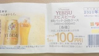 yebisu_1.jpg